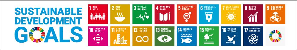 吉川金属商事は「SDGs」に取り組みます!