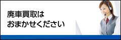 長崎リパーツ 廃車買取はおまかせください
