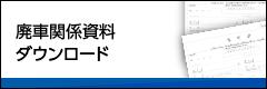 廃車関係資料ダウンロード