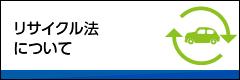 長崎リパーツ リサイクル法について
