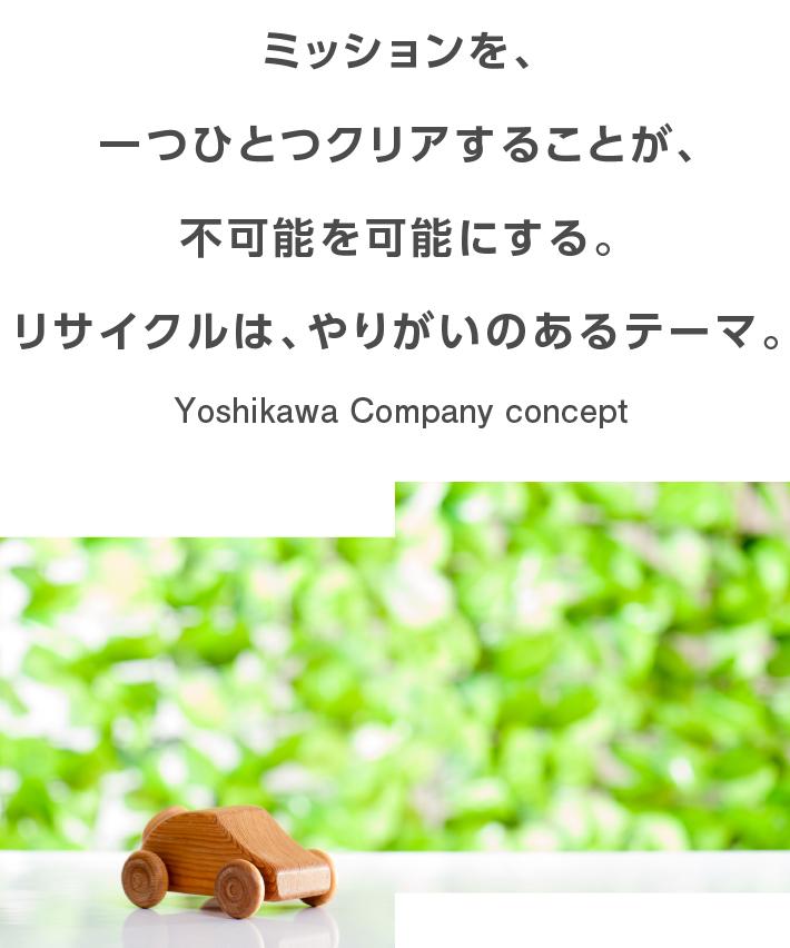 吉川金属商事 コンセプト