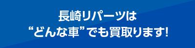 長崎リパーツは どんな車でも買取ります