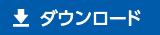 廃車関係資料ダウンロード 自動車登録専用譲渡証明書・委任状