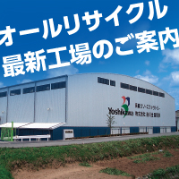 オールリサイクル最新工場のご案内