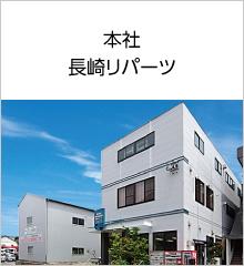 吉川金属商事 事業所紹介 長崎リパーツ