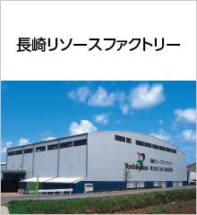 吉川金属商事 事業所紹介 長崎リソースファクトリー