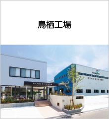 吉川金属商事 事業所紹介 鳥栖工場