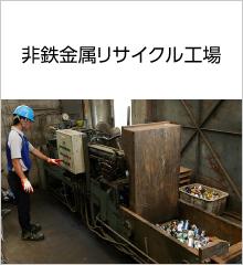 吉川金属商事 事業所紹介 非鉄金属リサイクル工場