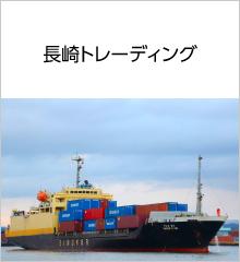 吉川金属商事 事業所紹介 長崎トレーディング