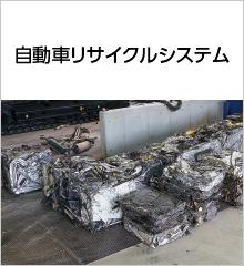 自動車リサイクルシステム