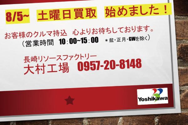 土曜日買取 始めました。長崎リソースファクトリー