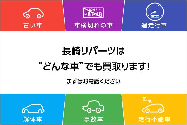 """長崎リパーツは、""""どんな車""""でも買取ります!まずはお電話ください"""