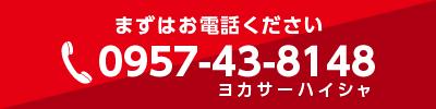 まずは長崎リパーツへお電話ください