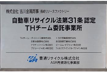 吉川金属商事 鳥栖工場 自動車リサイクルシステム エコプレス