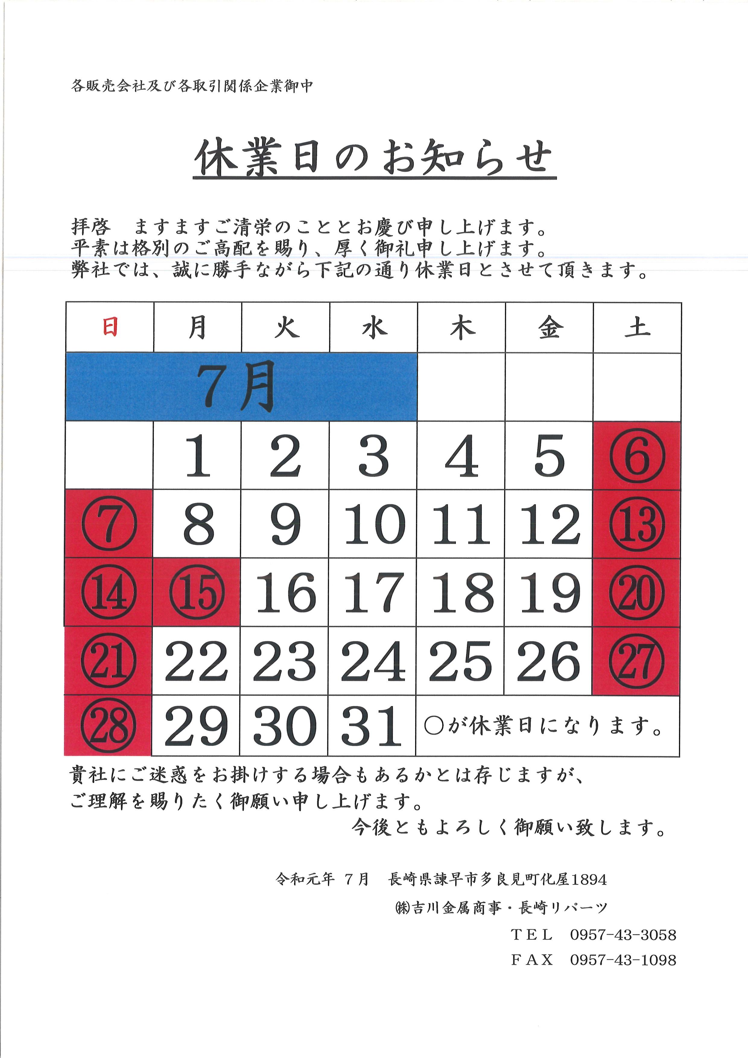 7月の休業日です。