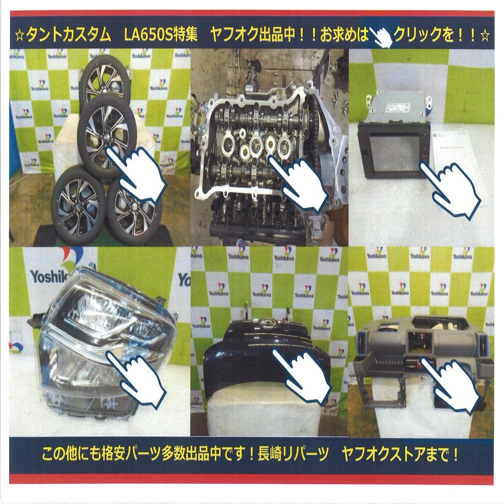 ☆☆☆タントカスタム LA650S特集!!!(^^)!!(^^)!!(^^)!☆☆☆