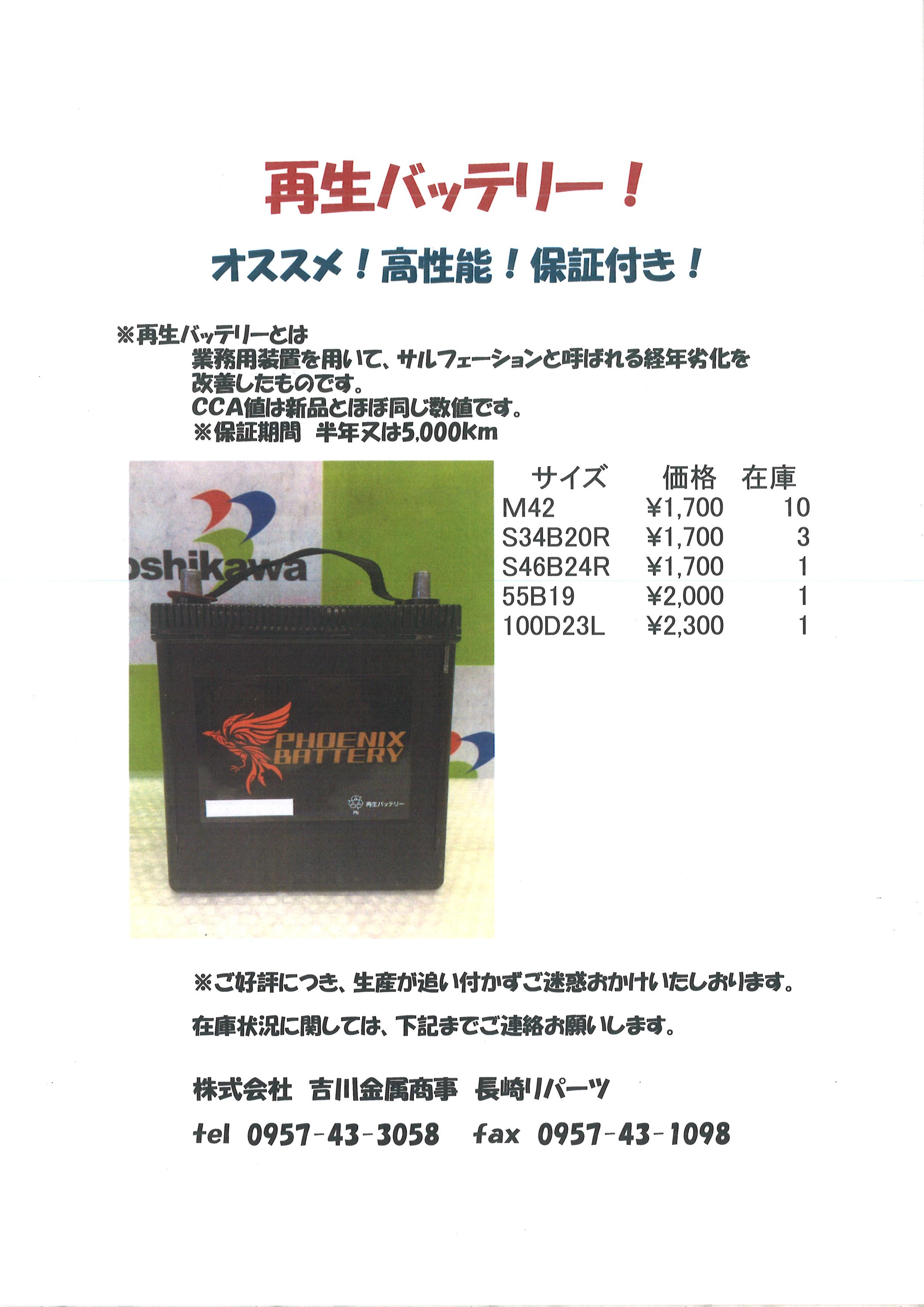 (^^)/(^^)/(^^)/再生バッテリー!!好評販売中(^^)/(^^)/(^^)/