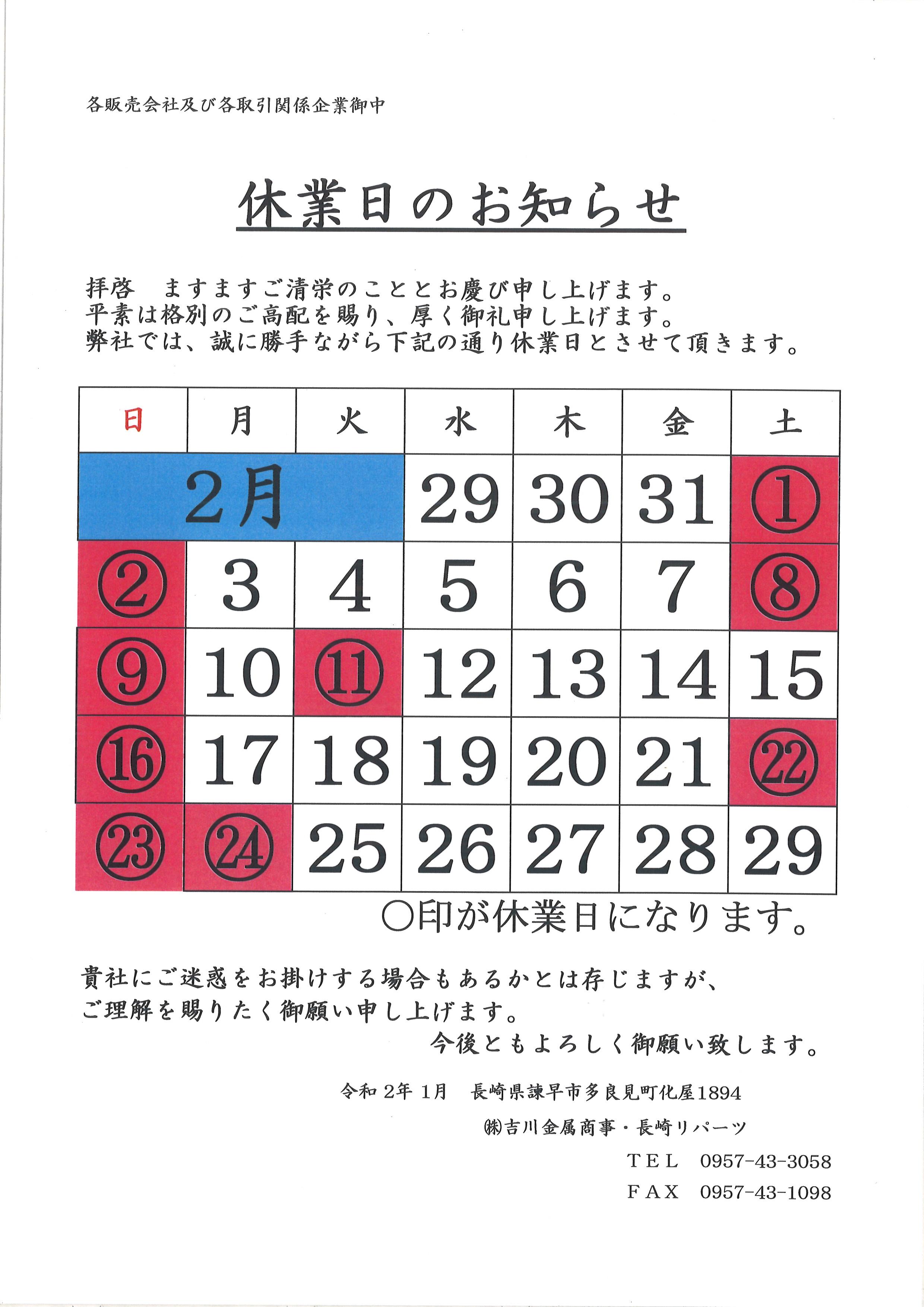2月の休業日になります。