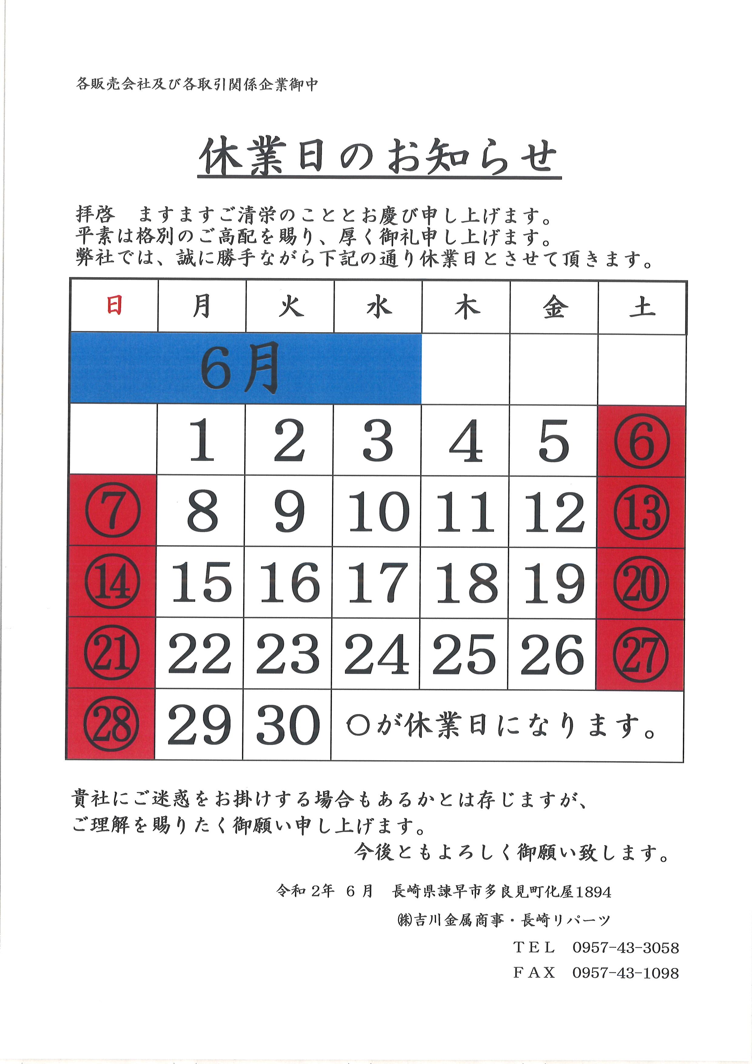 6月の休業日になります。