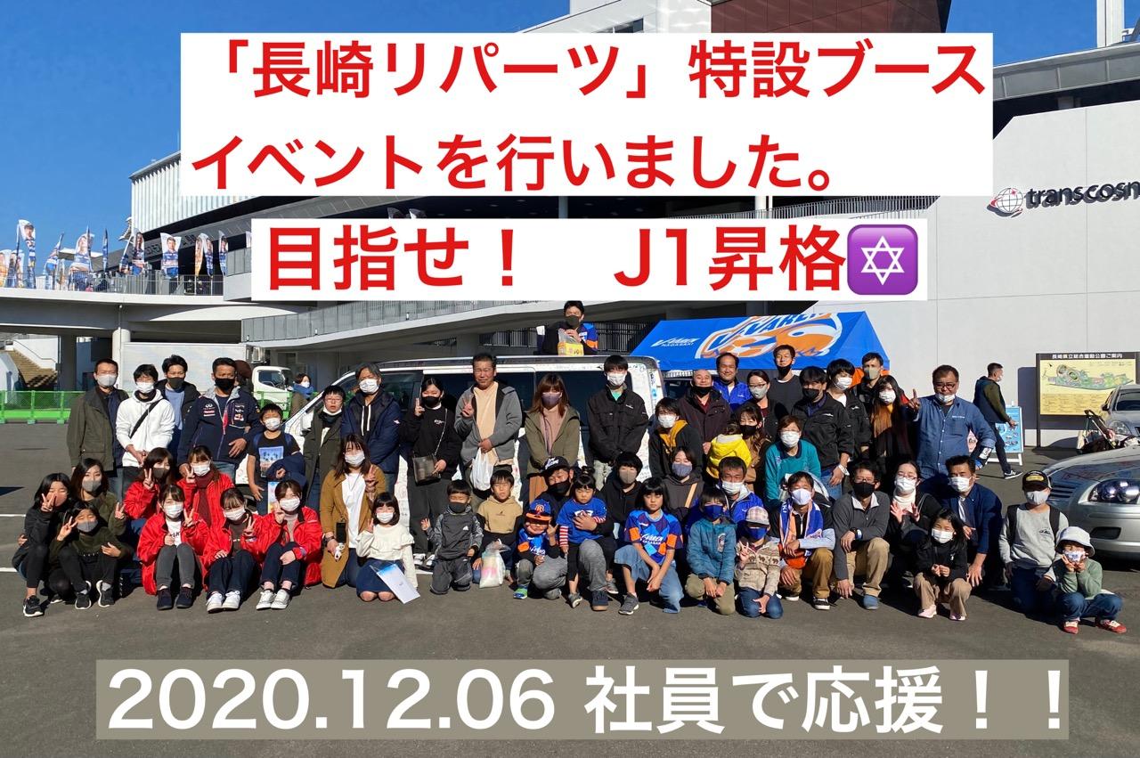 2020.12.06 Vファーレン長崎 応援 & 特設ブースを出展しました! (記事はコチラ)