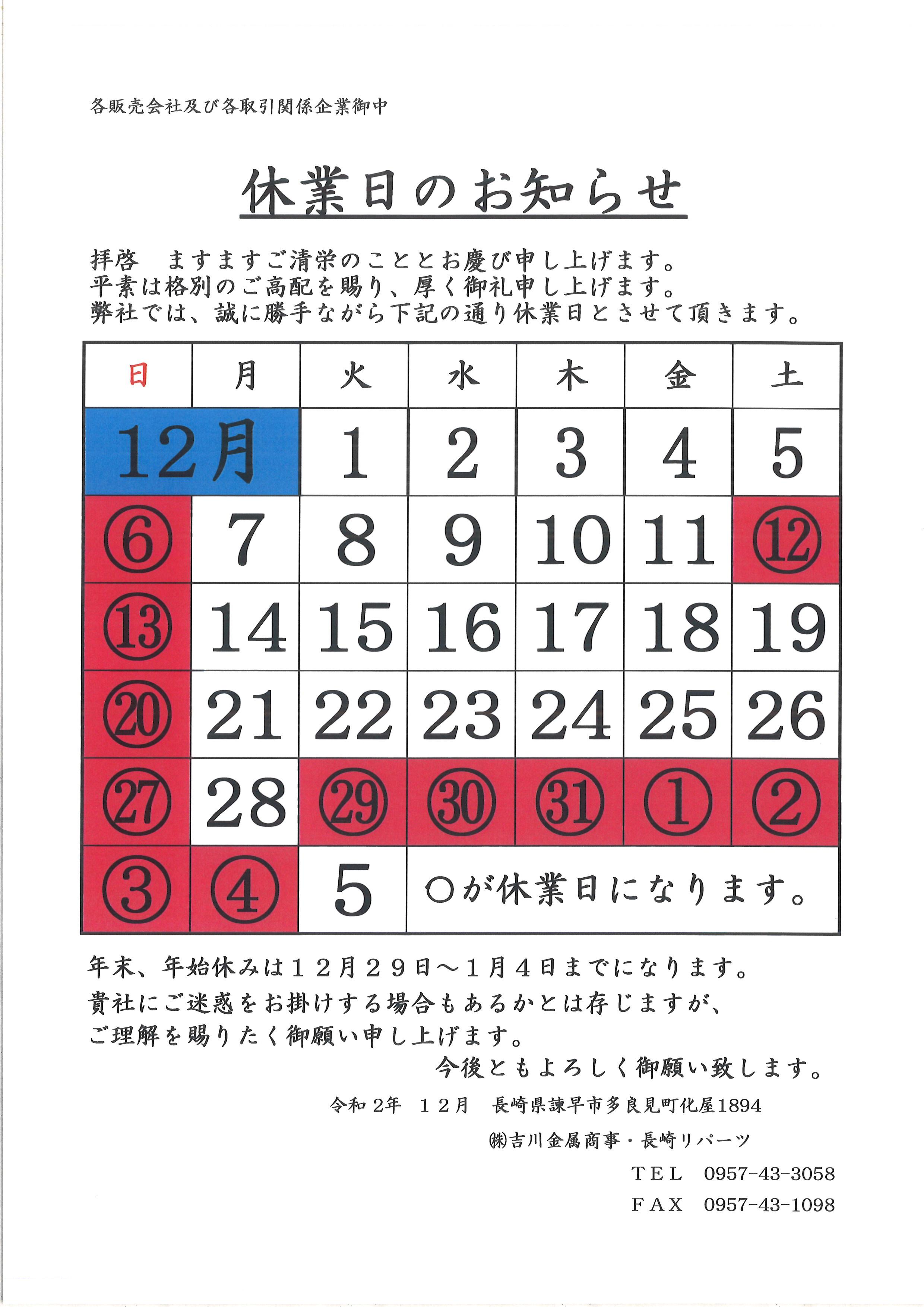 12月・年末年始の休業日になります。